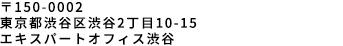 〒150-0002 東京都渋谷区渋谷2丁目10-15 エキスパートオフィス渋谷